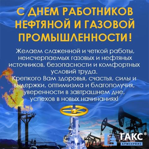Сценарий ко дню работников газовой и нефтяной промышленности